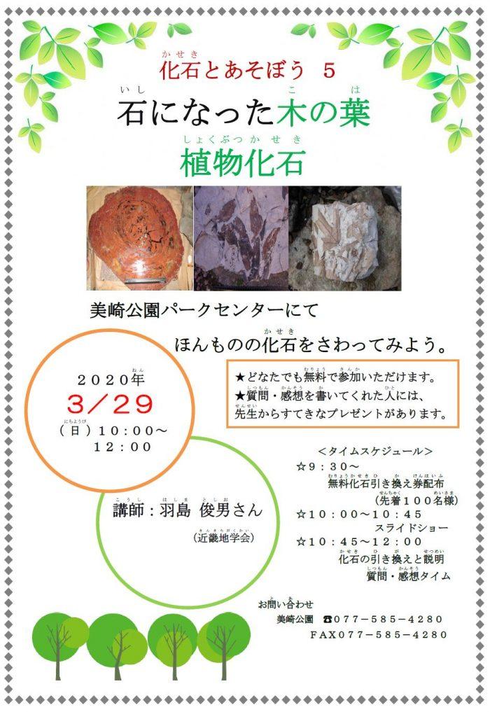 kaseki_05